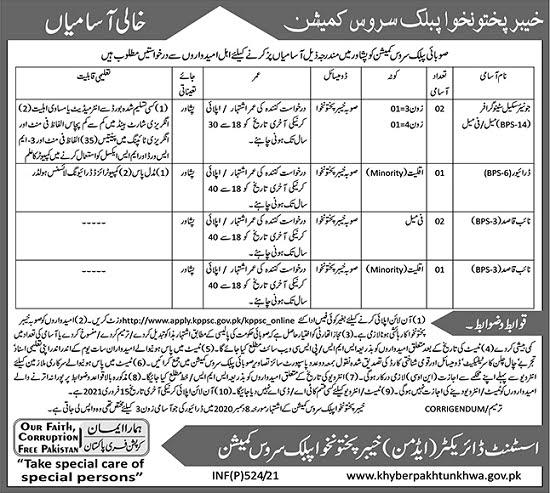 public-service-commission-kpk-jobs-2021-apply-online