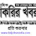 সাপ্তাহিক চাকরির খবর পত্রিকা ২৩ জুলাই ২০২১ - Saptahik Chakrir Khobor Potrika 23 july 2021 - Weekly Job Newspaper 23 July 2021 - চাকরির খবর পত্রিকা আজকের