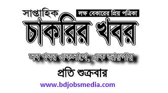 সাপ্তাহিক সকল চাকরির খবর পত্রিকা ১৬ জুলাই ২০২১ - Saptahik All Chakrir Khobor Potrika 16 july 2021 - Weekly Job Newspaper 16 July 2021 - চাকরির খবর পত্রিকা আজকের