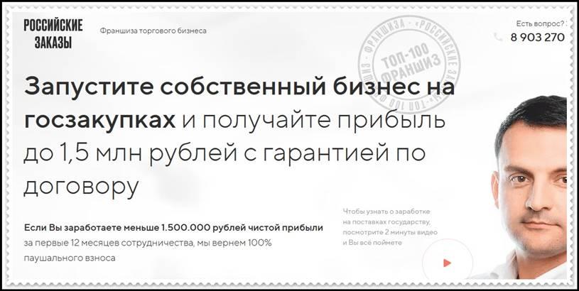 Мошеннический сайт tender-goszakaz.ru – Отзывы, развод, платит или лохотрон? Мошенники Российские заказы