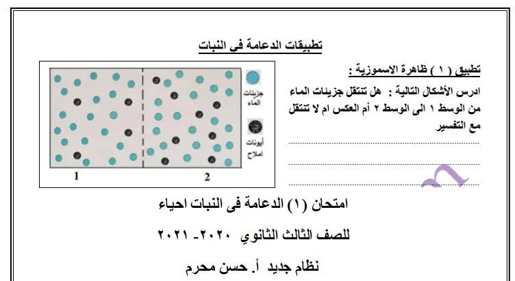 امتحان (1) الدعامة فى النبات احياء للصف الثالث الثانوي 2020-2021 نظام جديد  أ. حسن محرم