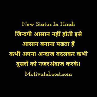 New status line in hindi for motivation