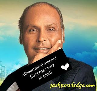 धीरूभाई अंबानी : Success story in hindi