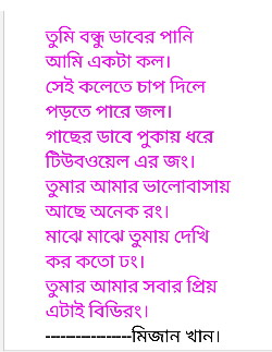 Bangla Funny Poem Sms : bangla, funny, Valobashar, Funny, Bengali, ভালোবাসার, কবিতা, Bangla, Kobita, Mizan