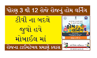 Home Learning Study materials video STD-1 TO STD-12 DD Girnar/Diksha Portal Videos