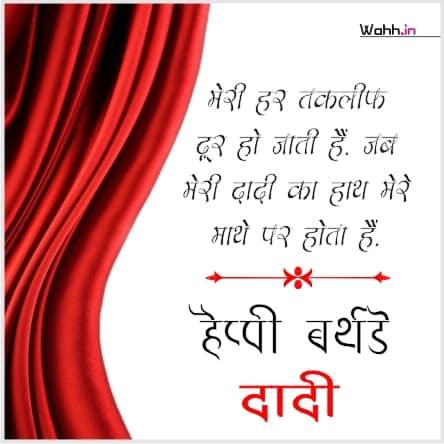 Dadi Birthday Wishes In Hindi