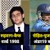 10 में से 9 फैन्स नहीं जानते होंगे कि इन भारतीय खिलाड़ी ने एक साथ खेला था अंडर19 वर्ल्डकप