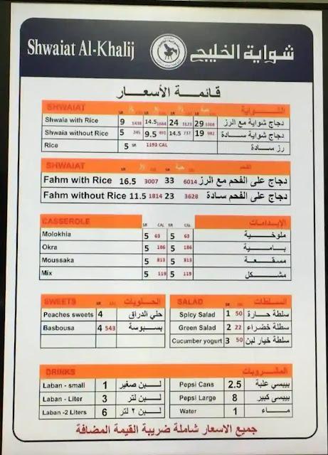 أسعار منيو وفروع ورقم مطعم شواية الخليج 2021