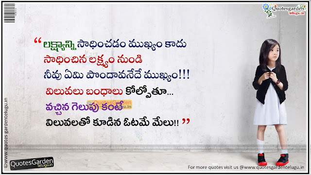 Telugu Good morning Quotes for best Relationship and values