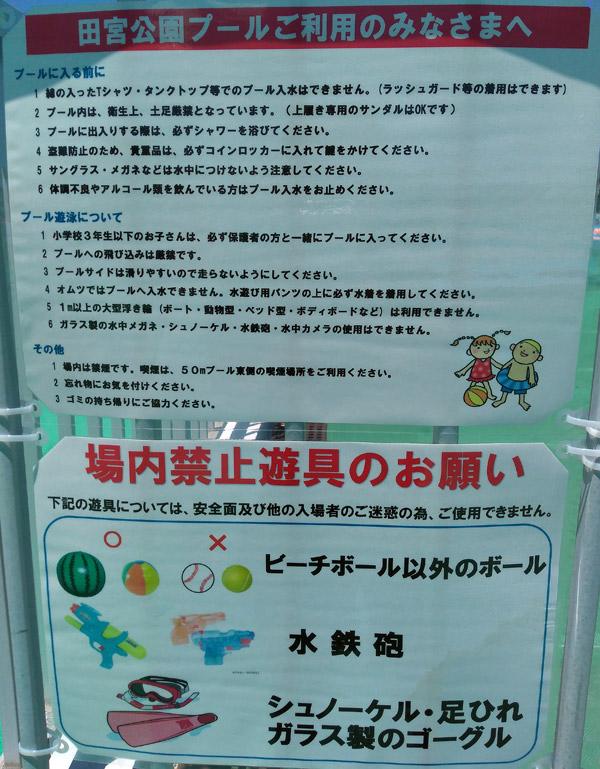 田宮公園プール 利用についての注意点