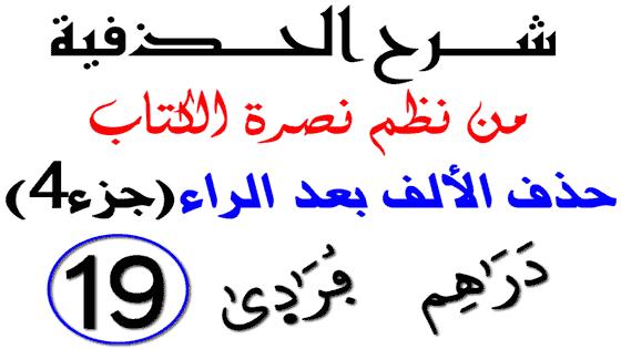 حذف الالف بعد الراء (4) من نظم نصرة الكتاب