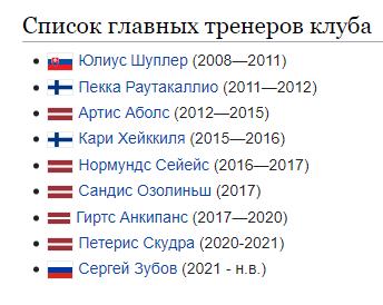 treneris Dinamo Riga