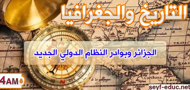 تحضير درس الجزائر وبوادر النظام الدولي الجديد