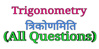 Trigonometry Questions in Hindi