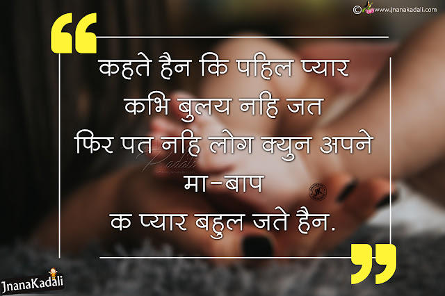 online mother quotes in hindi, mother shayari in hindi, best hindi quotes on mother