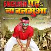 English Padha Na Balamua