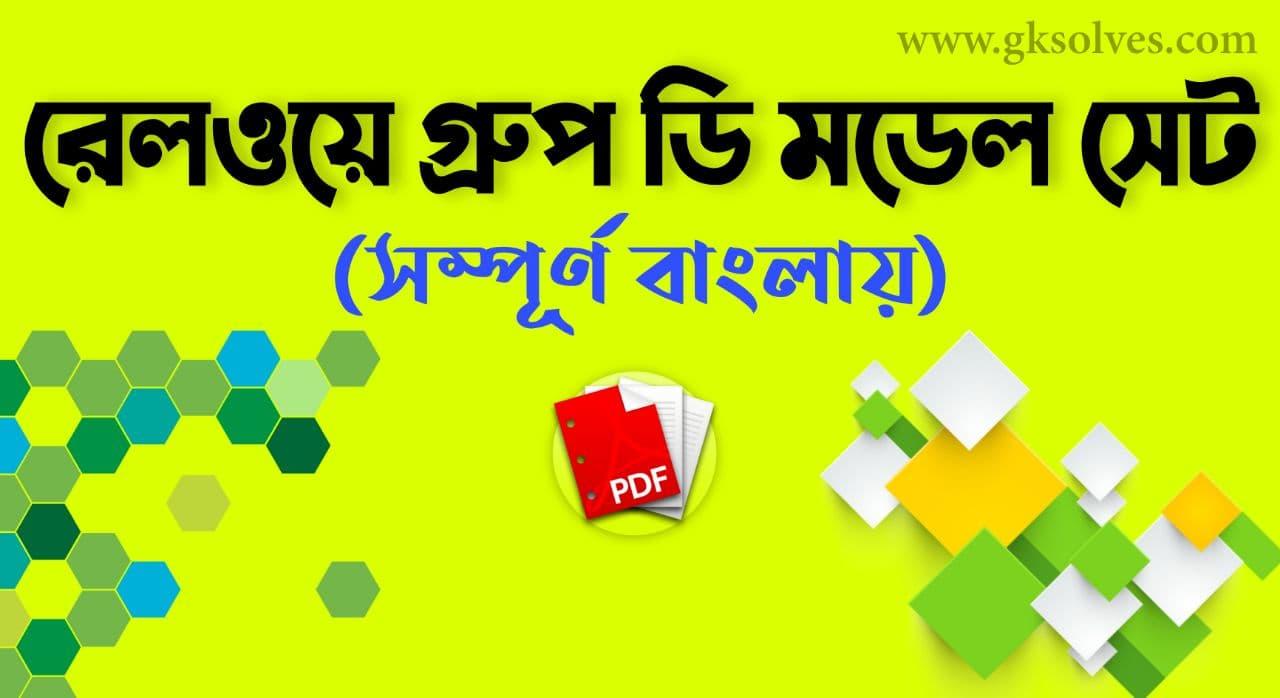 Railway Exam Books Free Download Pdf In Bengali