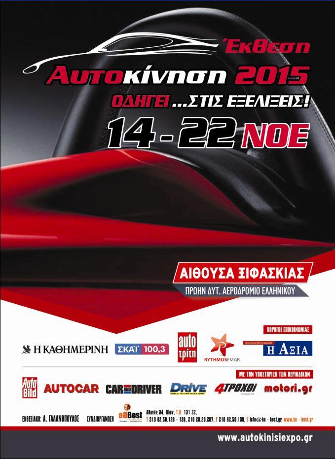 auftokinisi Στις 14 Νοεμβρίου, έχει Έκθεση Αυτοκινήτου στην Αθήνα!