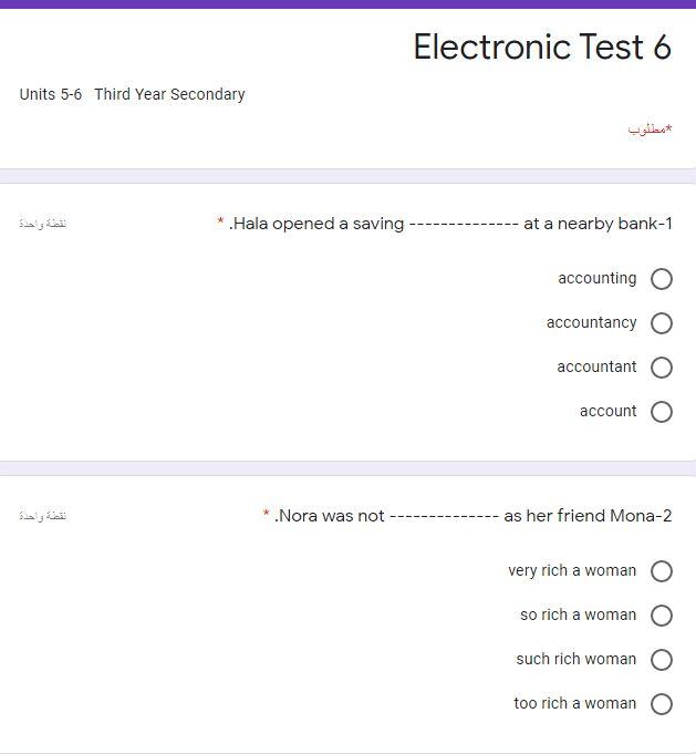 امتحان إلكترونى لغة إنجليزية الصف الثالث الثانوى 2021 (الوحدة الخامسة والسادسة)