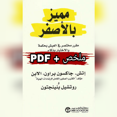 ملخص + PDF كتاب : مميز بالأصفر | لإتش . جاكسون براون