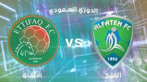 """الأن ◀️ مباراة الفتح والاتفاق """"ماتش"""" مباشر 23-2-2021  ==>>الأن كورة HD  الفتح والاتفاق الدوري السعودي"""