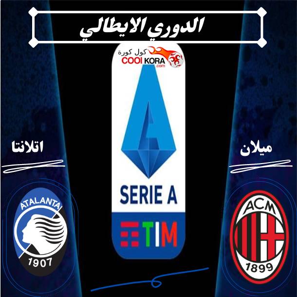 تقرير مباراة أتالانتا أمام ميلان الدوري الايطالي