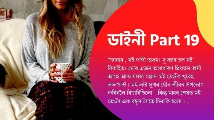 Assamese Novel free download New