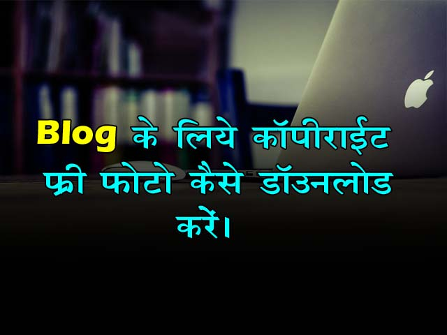 Blog ke liye copyright free image kaise download kare