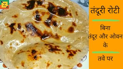 तवे पर बनाये रेस्टोरेन्ट जैसी तंदूरी रोटी | How to Make Tandoori Roti | No Oven No Tandoor No Yeast