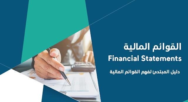 القوائم المالية  - دليل المبتدئ لفهم القوائم المالية