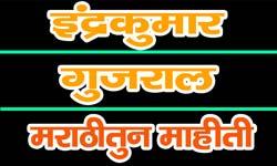 indra-kumar-gujral-information-in-marathi
