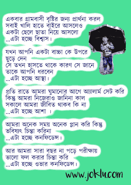 Definition Bengali funny story joke