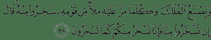 Surat Hud Ayat 38