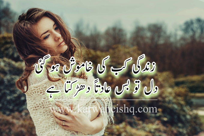 New Shayari 2020 | Urdu Poetry | Urdu Sad Poetry | Urdu Shayari