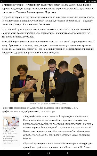 Свидетеля Иеговы в Алматы выбрали лучшим врачом года