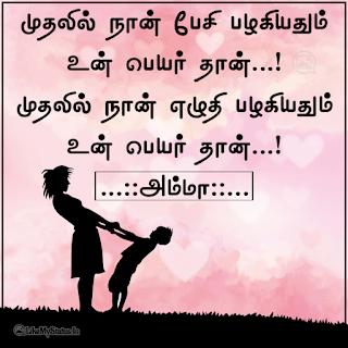 Tamil amma kavithai
