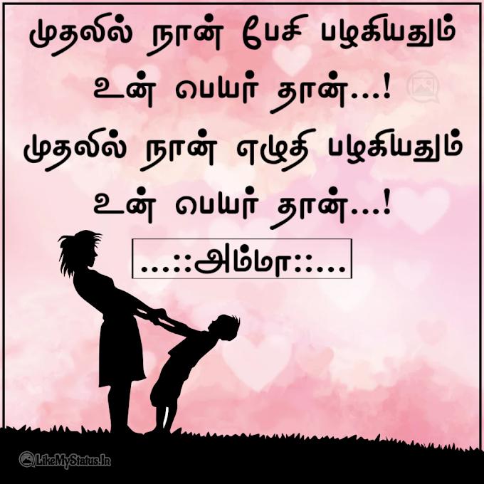 10 அம்மா கவிதைகள் இமேஜ் | Amma Kavithai In Tamil With Image