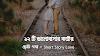 ১২ টি কষ্টের ভালোবাসার ছোট গল্প - Koster Premer Love Short Story