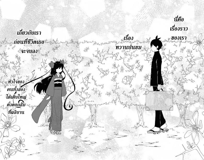 Shouwa Otome Otogibanashi - หน้า 48