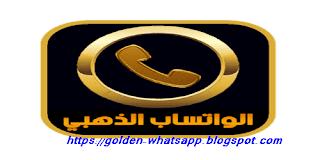 تحميل احدث واتس اب بلس الذهبي البرتقالي من ميديا فاير2020 WhatsApp-plus-gold الاصفر