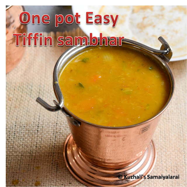 ONE POT TIFFIN SAMBHAR, EASY TIFFIN SAMBHAR RECIPE- HOW TO MAKE TIFFIN SAMBHAR