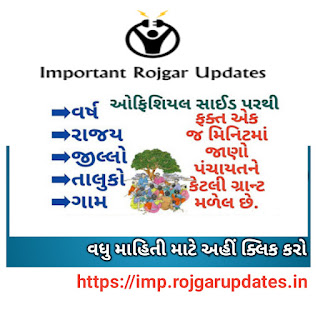 https://imp.rojgarupdates.in