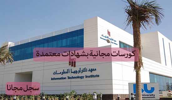 كورسات معهد تكنولوجيا المعلومات