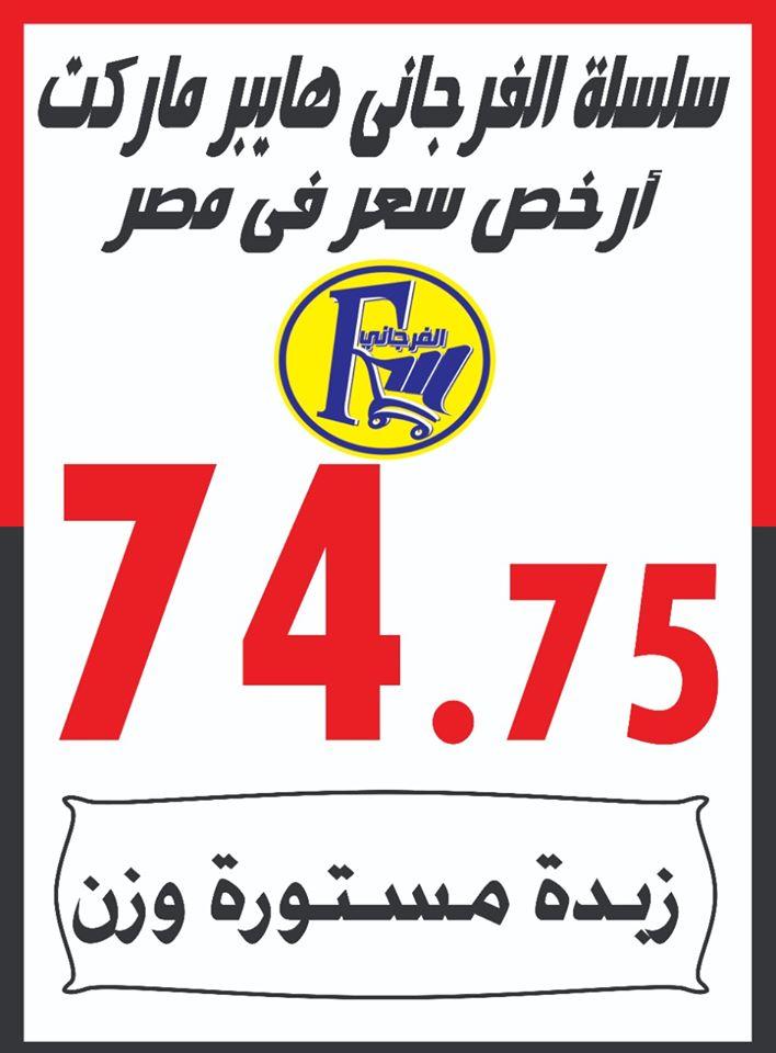 عروض الفرجانى فرع 6 اكتوبر من 7 مايو حتى 9 مايو 2020