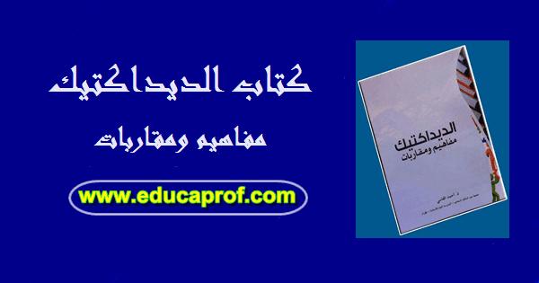 كتاب الديداكتيك مفاهيم و مقاربات