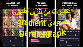 تحذيرات من تنزيل تطبيق  gradient العرق السعودى gardient apk