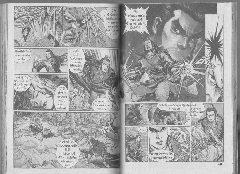 Demi Gods & Semi Devils - หน้า 116
