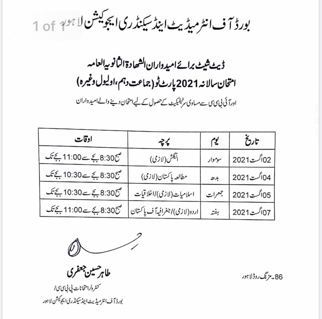 Date Sheet Class 10th Examination 2021 Shahadat al sanvia al aama