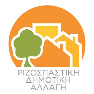 H Ριζοσπαστική Δημοτική Αλλαγή  για τη συνεδρίαση του Δημοτικού Συμβουλίου Άρτας στις 22/01/2021