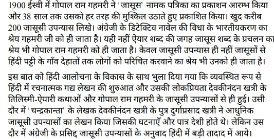 Popular Hindi Lugdi Hindi: Hindi Ka Lokpriya Sahitya Hindi PDF
